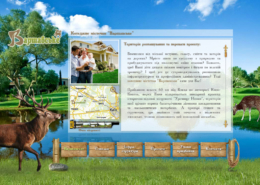 Development of corporate website of the housing estate VARSHAVSKE
