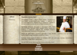 Development of the website for the restaurant PODKOVA