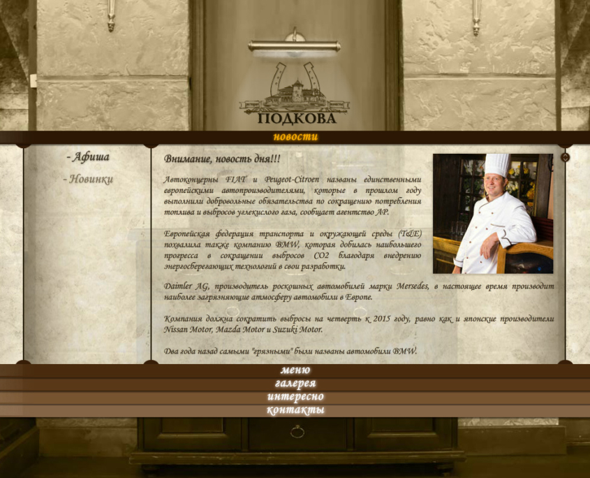Desarrollo de la página web para el restaurante PODKOVA